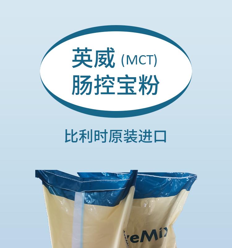 英威腸控寶粉MCT詳情頁切圖1.png